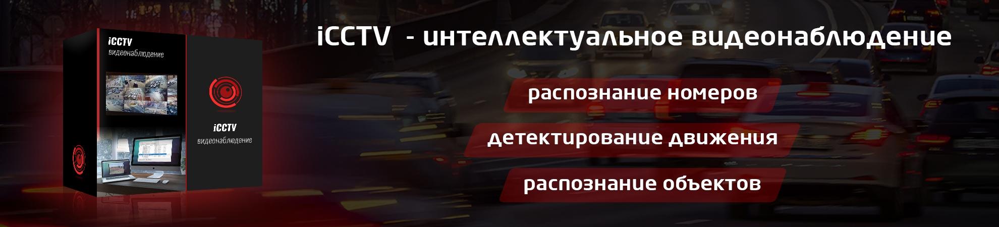 <p>iCCTV</p>